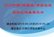 2019中國(石家莊)食品包裝及加工設備展覽會