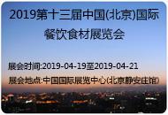 2019第十三屆中國(北京)國際餐飲食材展覽會
