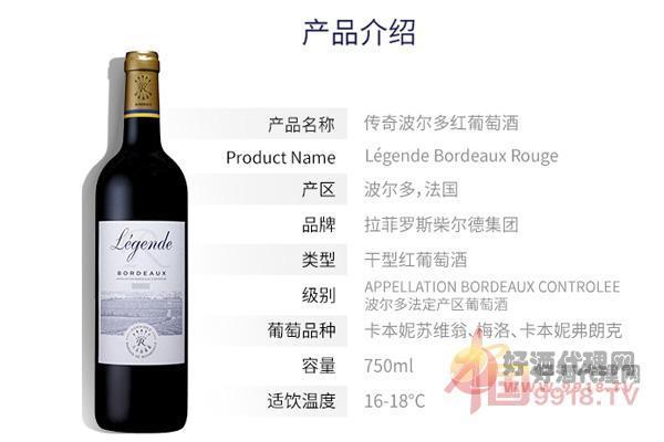 拉菲干红葡萄酒