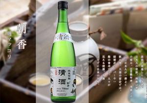 朝香清酒纯米吟酿