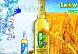 雪花啤酒勇闯天涯