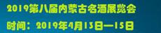 2019第八届内蒙古名酒展览会