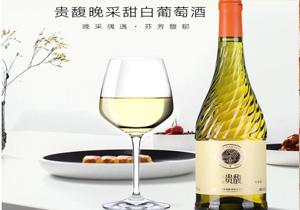 张裕葡萄酒贵馥晚采甜白葡萄酒
