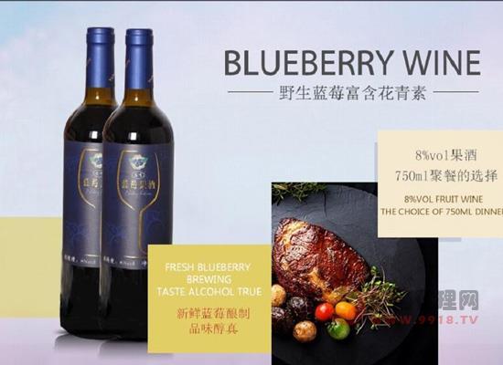懂生活,享受野生蓝莓的自然味道,志有野生蓝莓酒价格