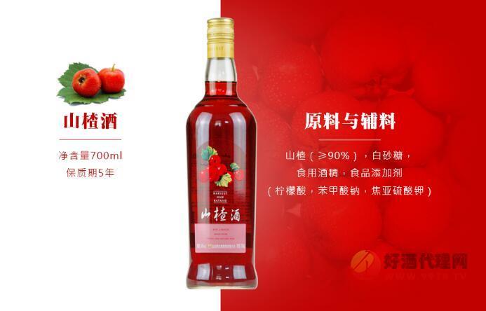 丰收山楂酒
