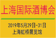 2019上海酒博會