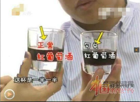 正常红酒与勾兑红酒的差别