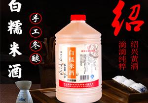 绍兴白糯米酒