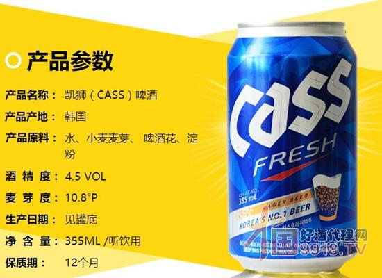 韓國凱獅(CASS)啤酒