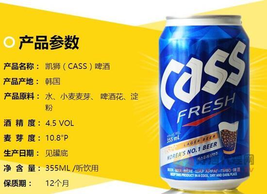 韩国凯狮(CASS)啤酒多少钱一瓶?凯狮啤酒价格和口感介绍