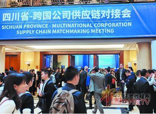 四川省-跨国公司供应链对接会