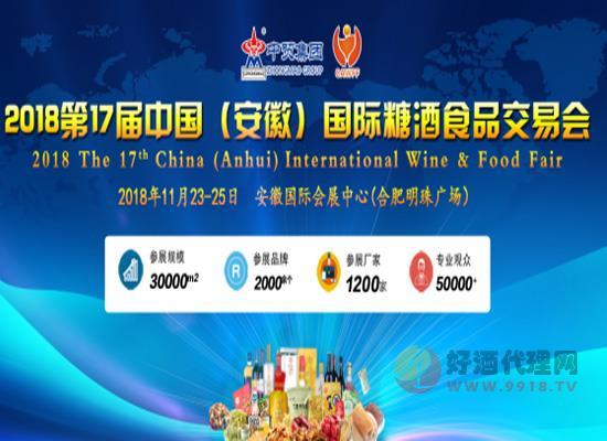 2018第17届安徽秋季糖酒会11月23日在合肥开幕