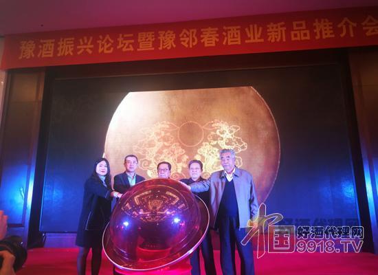 豫酒振兴论坛暨豫邻春酒业新品推介会在郑州举行