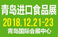 2018中國(青島)國際進口食品及飲品博覽會