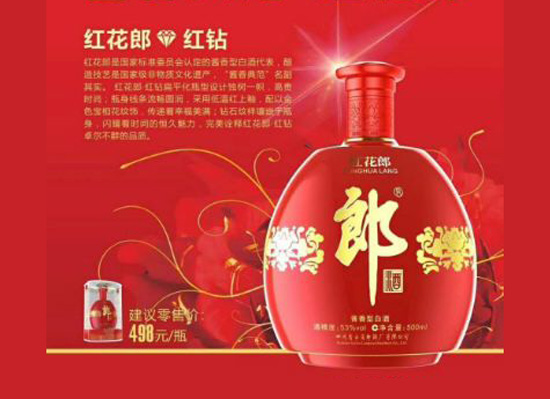 郎酒冲刺百亿大动作:战略新品红花郎红钻498元推出