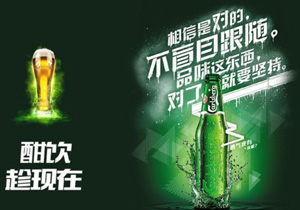Carlsberg/嘉士伯冰纯啤酒