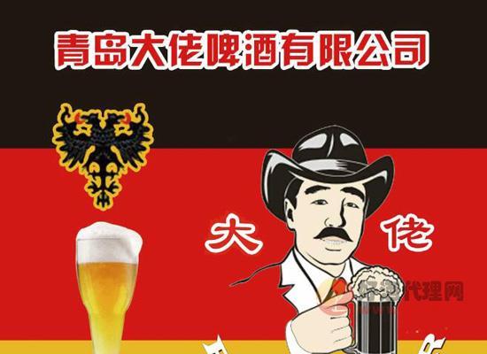 大佬啤酒,一喝永念,一文带你走进青岛大佬啤酒!