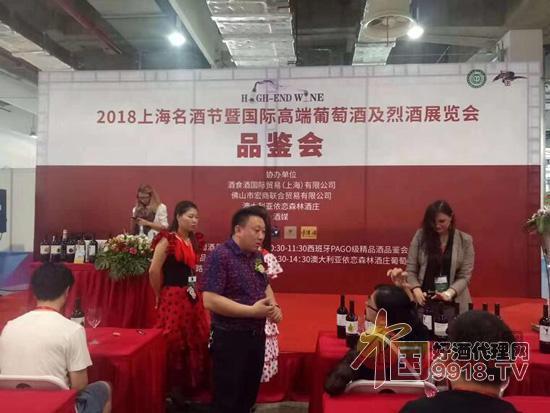 2018第九届中国(上海)国际高端葡萄酒及烈酒展览会