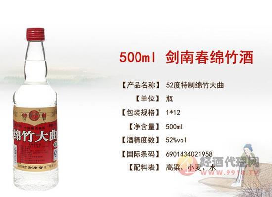 綿竹大曲-52度純糧經典,52度綿竹大曲價格表
