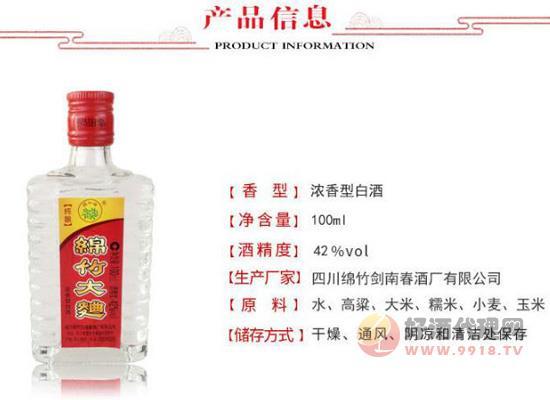 綿竹大曲老牌名酒,久仰多時,綿竹大曲42度100ml價格表