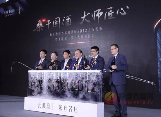 长城桑干,东方名庄,桑干酒庄首席酿酒师2012上市发布