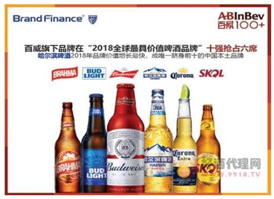 2018年全球最具价值啤酒品牌25强 百威抢占六席!