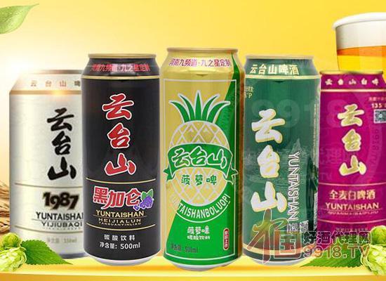 焦作云台山啤酒