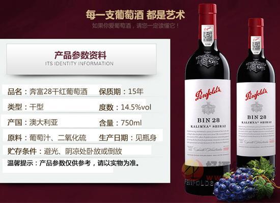 奔富红酒价格表bin28贵吗?单支/礼盒等价格汇总
