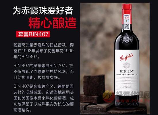 奔富红酒价格表407,中端进口酒,微醺而未醉