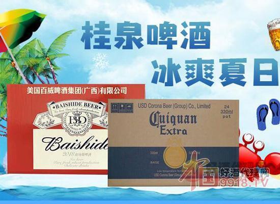 广西桂泉啤酒