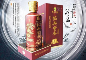 贵州习酒经典酱香