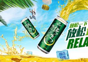 珠江啤酒——放松一夏