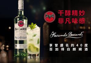 百加得(Bacardi ) 白朗姆酒
