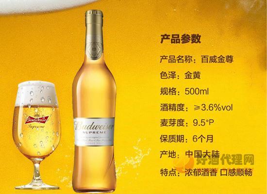 百威金尊,点亮盛宴,金尊百威啤酒500毫升瓶装价格