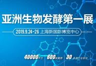 2019第七屆上海國際生物發酵產品與技術裝備展覽會