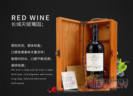 长城桑干葡萄酒