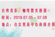 2019台湾茗茶、咖啡暨美酒展