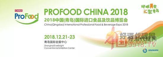 2018中国(青岛)国际进口食品及饮品博览会进入倒计