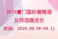 2019厦门国际葡萄酒及烈酒展览会