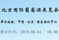 2019北京国际葡萄酒展览会