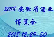2018年安徽省酒業博覽會