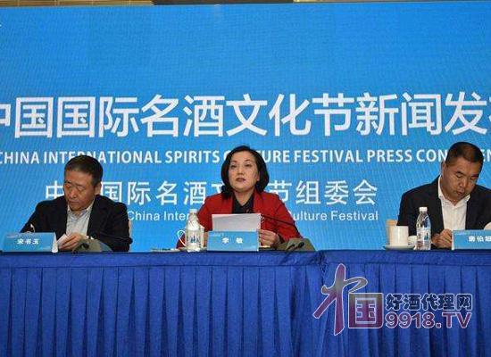 2018中国国际名酒文化节新闻发布会