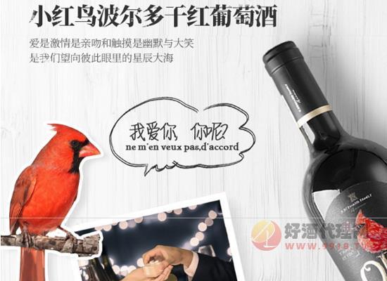 卡伯纳红葡萄酒贵吗?卡伯纳小红鸟波尔多干红葡萄酒价格