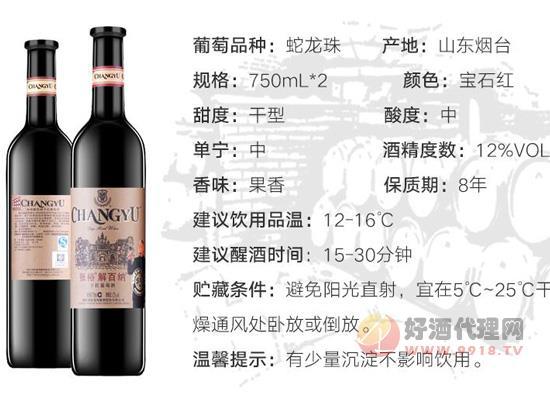 张裕干红葡萄酒价格怎么样?解百纳双支礼盒装价格表