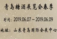 2019青岛糖酒展览会春季