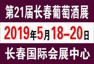 2019第二十一屆長春國際葡萄酒及烈酒展覽會