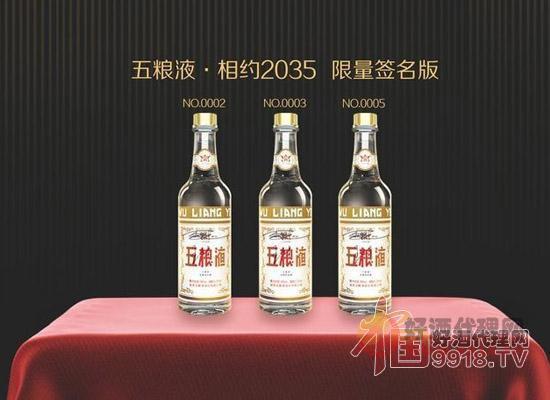 五粮液相约2035定制酒