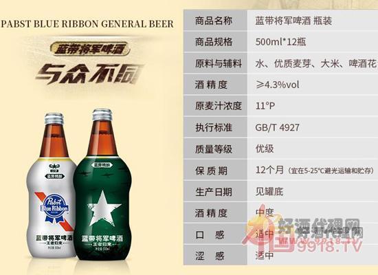 藍帶將軍啤酒