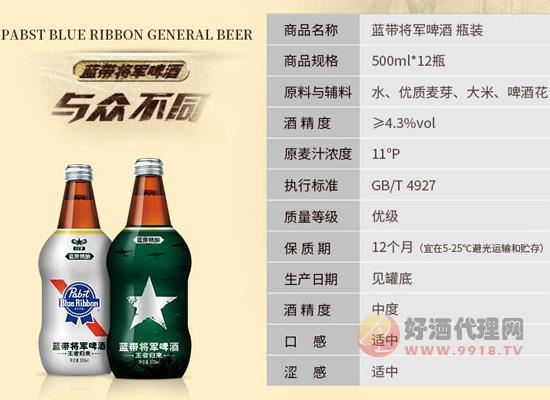 藍帶啤酒500ml多少錢?藍帶將軍啤酒價格