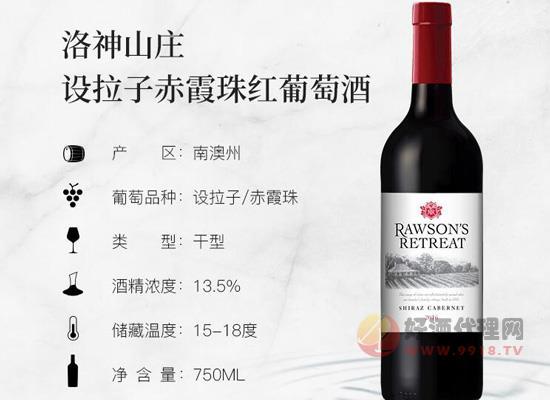 南澳小奔富,洛神山庄设拉子赤霞珠红葡萄酒价格